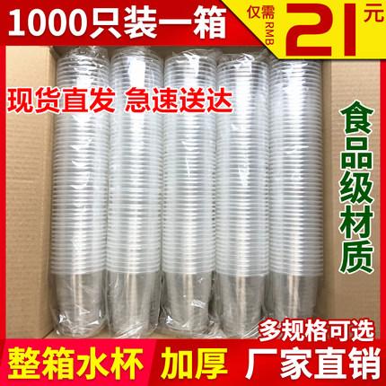 一次性杯子塑料杯1000只装透明口杯加厚航空杯饮水杯茶杯家用整箱