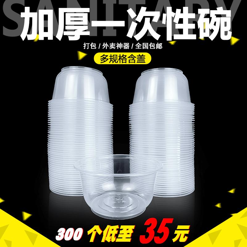一次性碗打包盒塑料带盖圆形快餐盒饭盒外卖水果捞打包碗透明汤盒