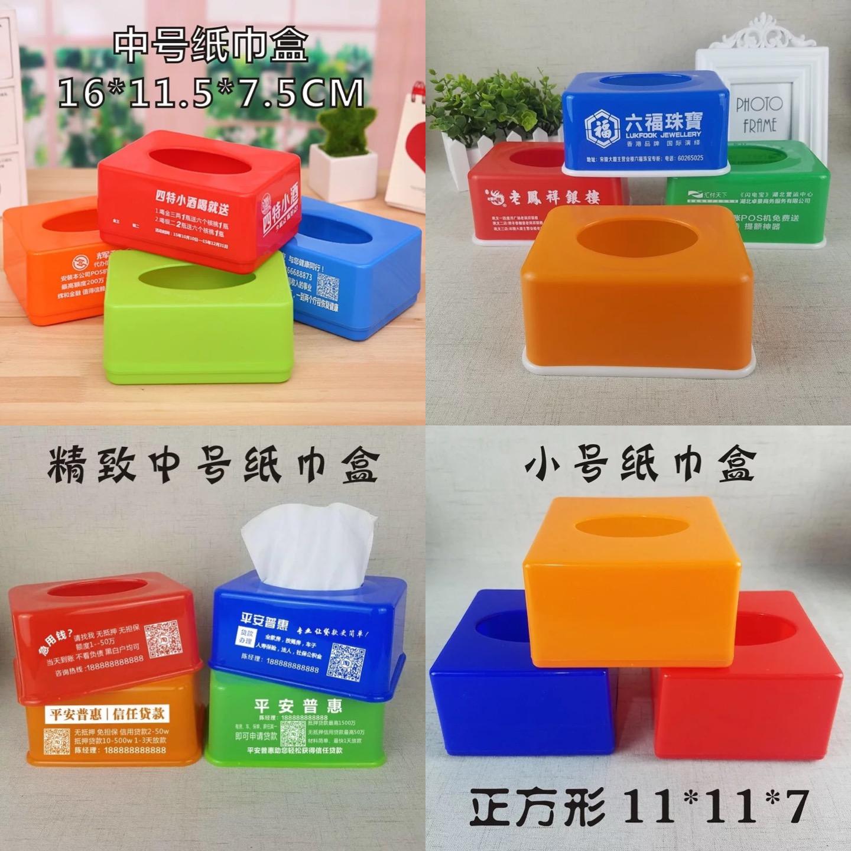 长方形礼品塑料广告纸巾盒定制批 发抽纸盒餐巾纸盒订做可印LOGO