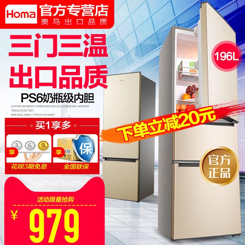(用300元券)Homa/奥马 BCD-196DK电冰箱家用小冰箱 小型节能三开门式冰箱三门