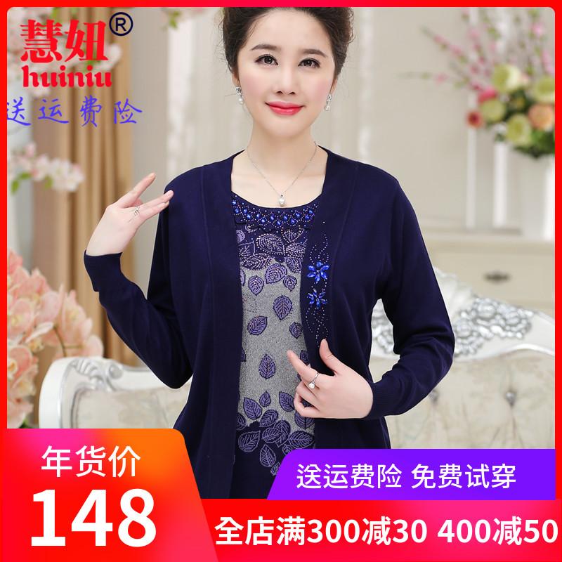 新款春装妈妈装针织衫两件套羊毛衫中老年女装大码长袖开衫毛衣女