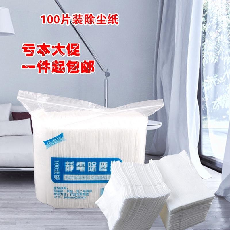 100 штук просто утепленный Электростатическая пылеулавливающая бумага, швабра, вакуумная бумага без Пылезащитная бумага бесплатная доставка по китаю