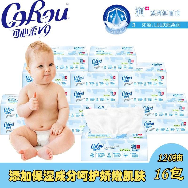 可心柔V9润婴儿柔纸巾抽纸120抽宝宝专用保湿纸家庭实惠装16包m码