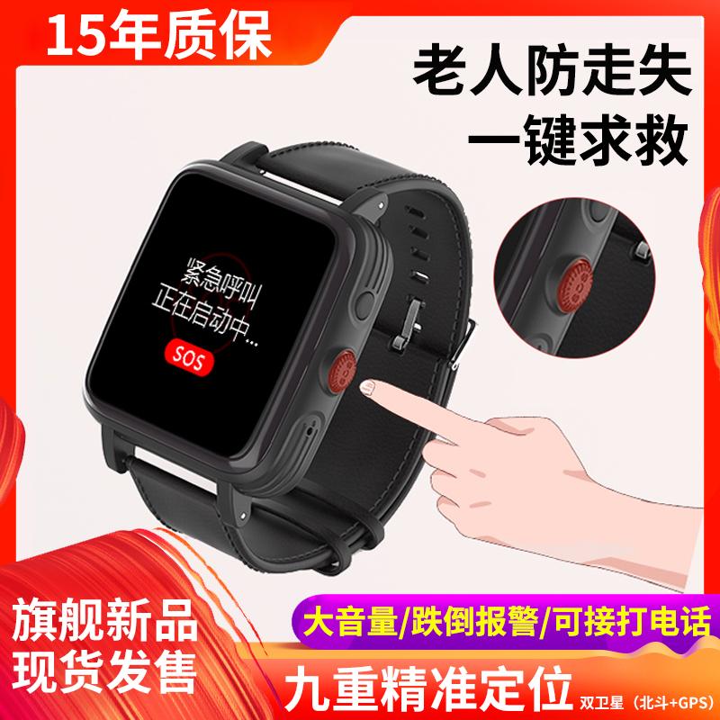 爱牵挂老人定位手环gps防丢手表电话跟踪器血压心率睡眠监测跌倒异常报警器远程健康监护防走失智能腕表