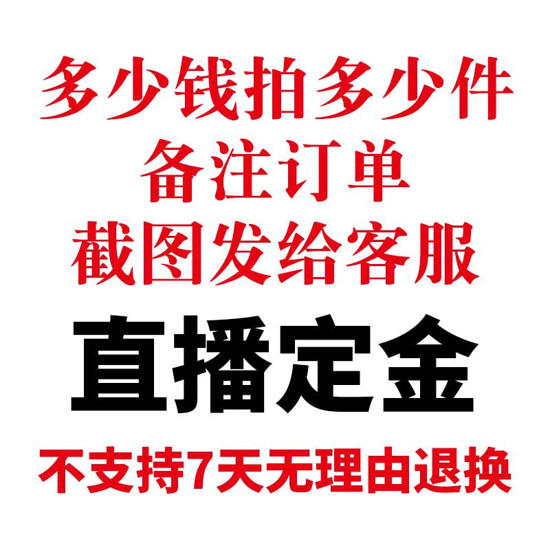 [服饰]日本全球购直播现场链接备注商品联系客服可用花呗
