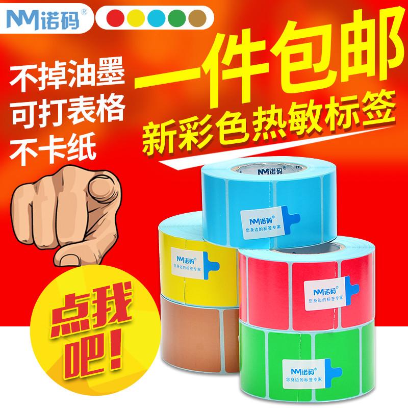 彩色三防热敏标签纸30-100*20 40 50 60 70 80 90不干胶条码打印机黄色贴纸红色蓝棕绿二维码超市商品价格色