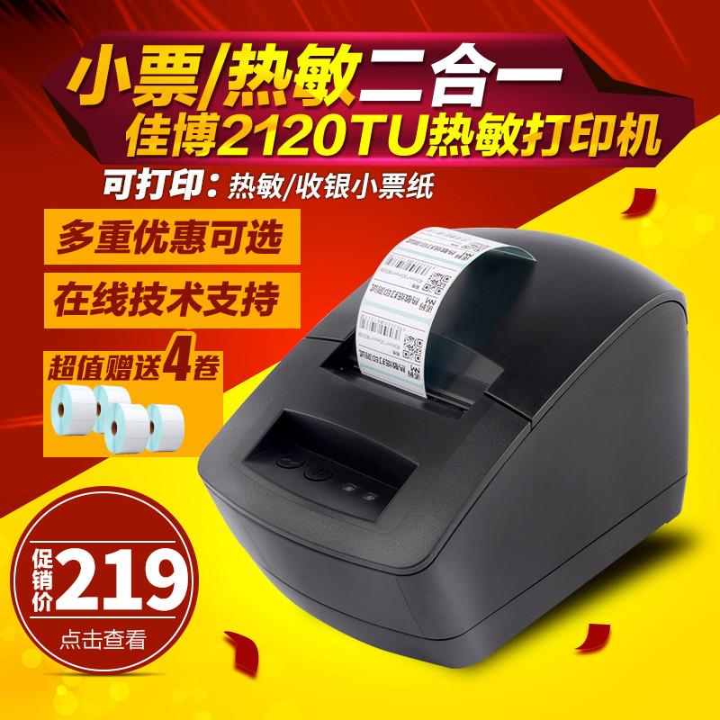佳博GP2120TU标签纸打印机条码不干胶打印票据条形码热敏打印机二维码奶茶店超市价格服装吊牌