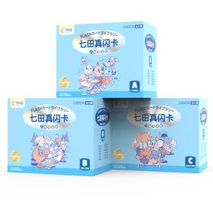 七田真闪卡全脑记忆力训练玩具幼儿全套教具儿童英语早教单词卡片