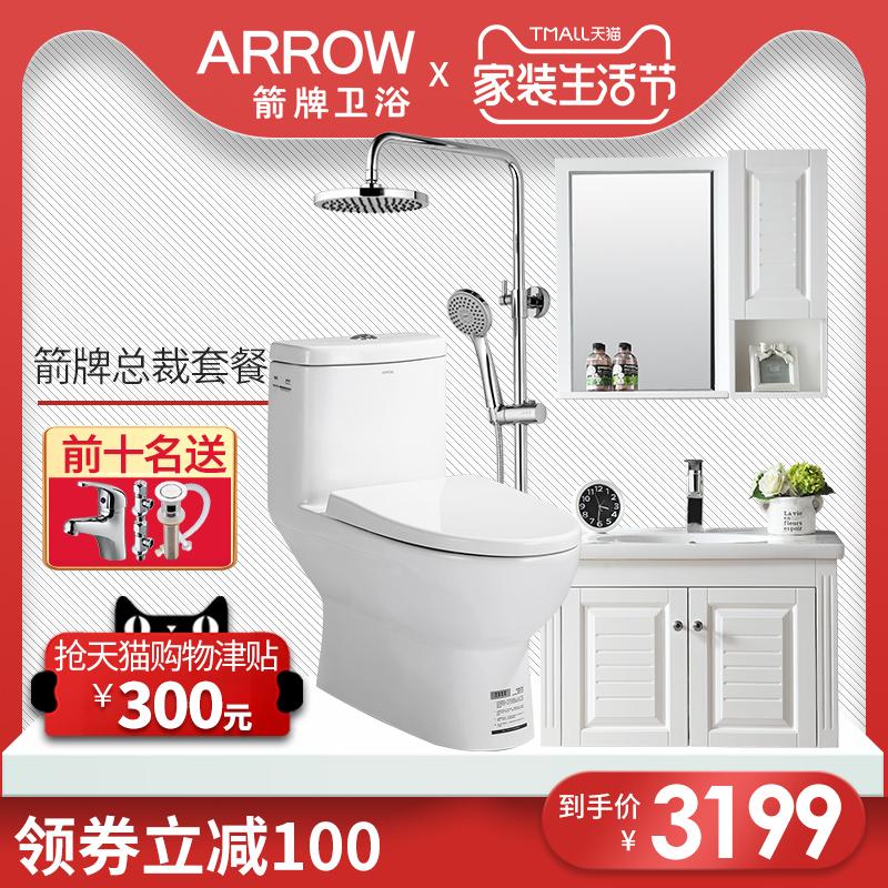 ARROW箭牌卫浴马桶欧浴室柜花洒总裁套装AB1116+蝴蝶花洒+AE2502