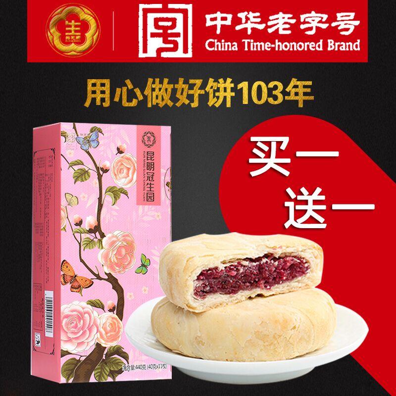 昆明冠生园玫瑰鲜花饼440g云南特产玫瑰花饼传统糕点零食礼包小吃