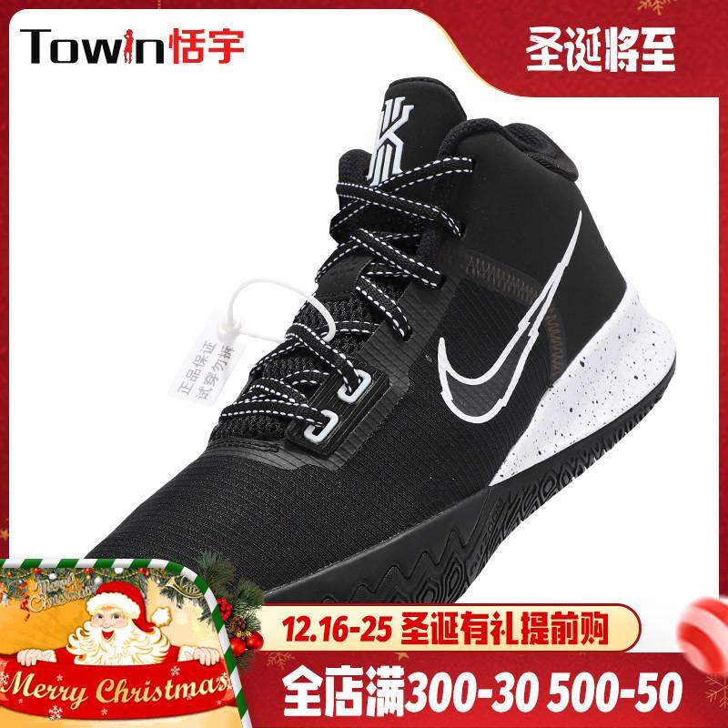 Nike Kyrie Flytrap 4 欧文7简版实战缓震篮球鞋男CT1973-001 400