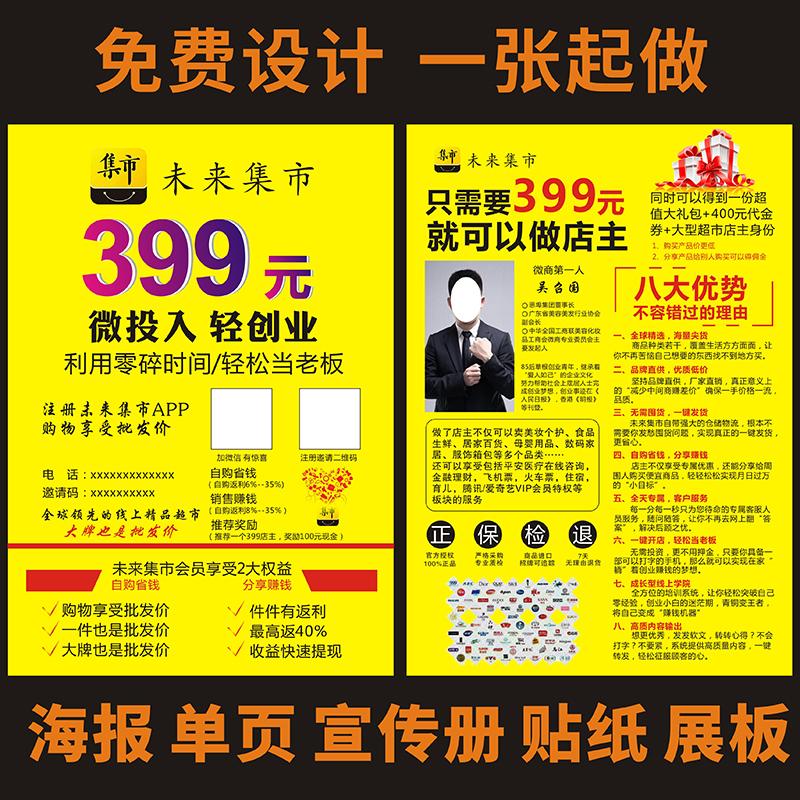 未来集市宣传单企业展会画册印刷制作说明书宣传册做海报工作证三折页样本印刷一本起印单页定制订做免费设计