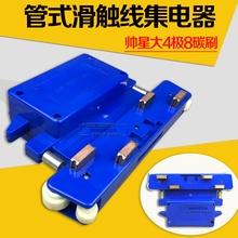 帅星大四级8碳刷集电器JD4-150A四极集电器多极管式滑触线受电器