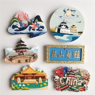2个包邮国内景点大合集旅行纪念冰箱贴旅游中国城市湖南湖北天津