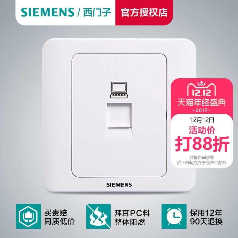 西门子千兆六类网线插座面板 网口网络直通单口86型6类线电脑插座