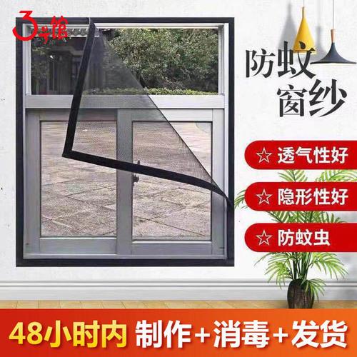 家用防蚊窗纱网纱隐形门帘窗户魔术贴自粘式简易防蚊子窗帘