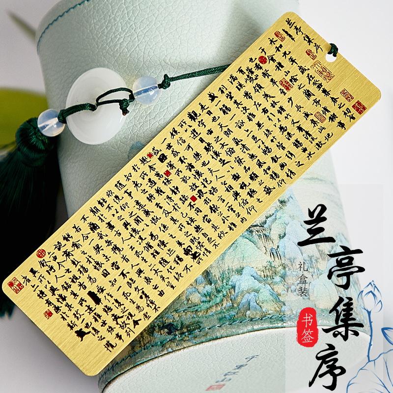 金属黄铜书签古典中国风精美故宫博物院纪念品礼品创意学生用文创小礼物兰亭集序书签个性定制创意