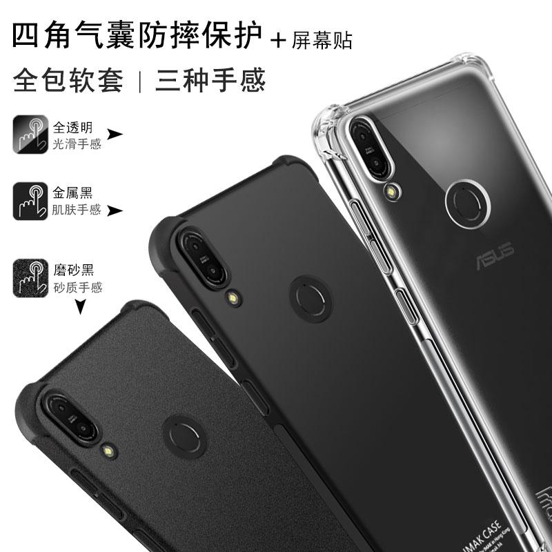 华硕ZenFone Max Pro M1手机壳ZB601KL保护套硅胶软套 ZB602KL壳