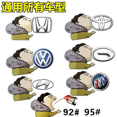 王思聪吃热狗车贴大众本田传奇现代吉利宝马丰田个性车尾标志贴纸