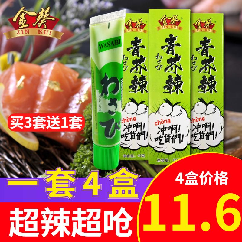 金葵芥末酱辣根 43g*4管芥末青芥辣芥末膏青芥末寿司刺身芥末