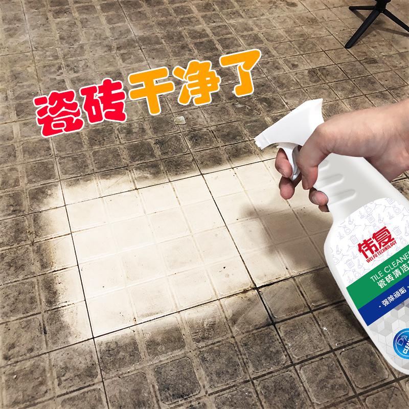伟复瓷砖清洁剂地板砖清洗剂泡沫草酸厕所水泥水垢浴室去除污神器