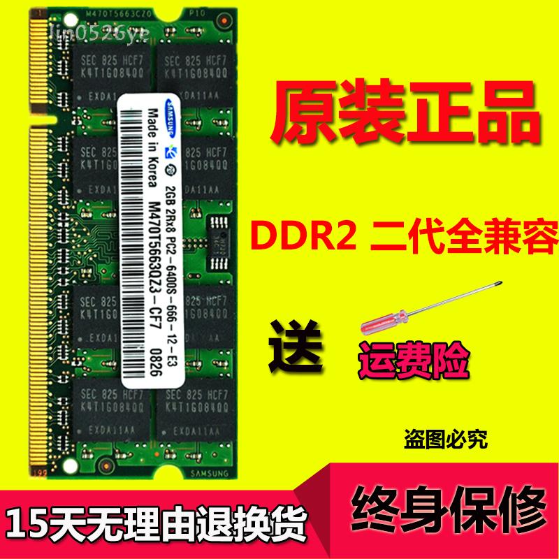 Samsung оригинальный завод DDR2 800 2G ноутбук озу статья второе поколение ноутбук компьютер все совместимый DDR2 667