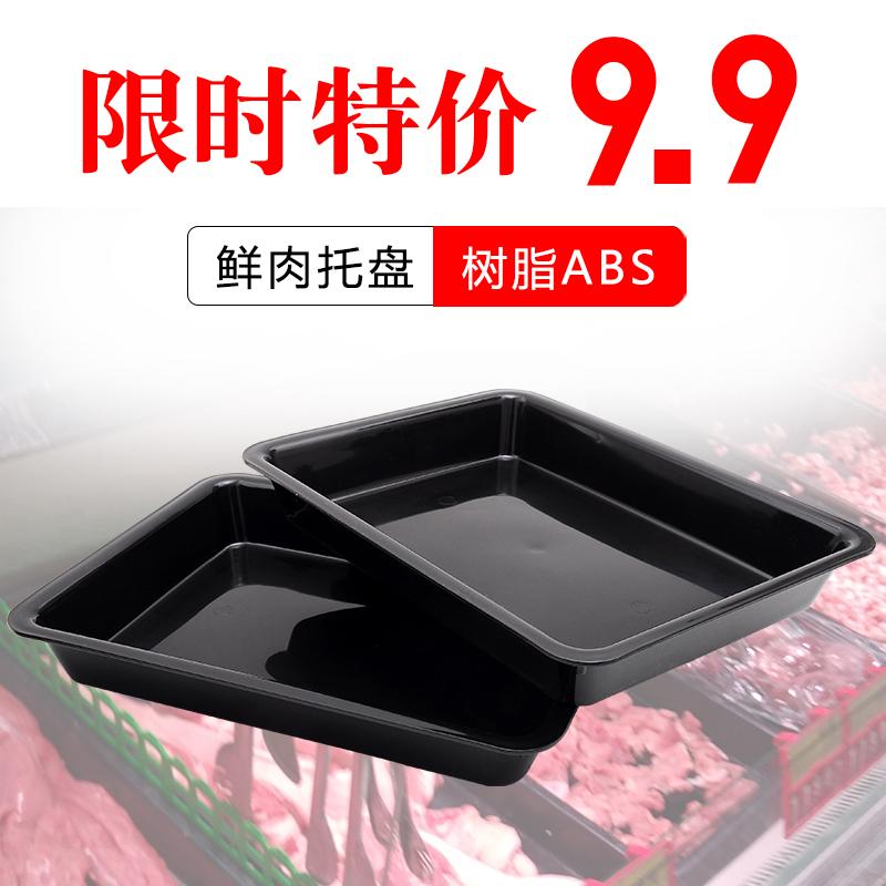 超市肉托盘 黑托盘 肉柜托盘 冷生鲜肉托盘 猪肉托盘 熟食托盘