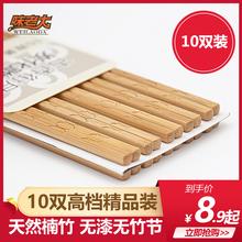 味老大竹筷子家用20双中式快子家庭装10双实木雕刻收藏精品竹子筷
