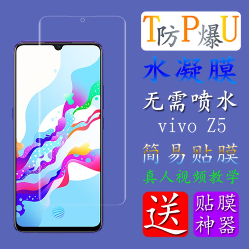 15.80元包邮vivoz5x手机高清普通背后膜软膜