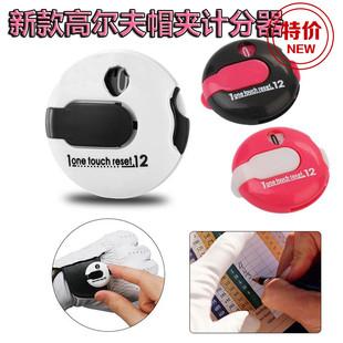 特价高尔夫帽夹计分器 记杆器 手套夹计杆器 高尔夫球记分器