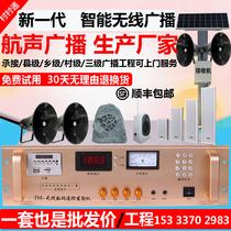 农村无线广播喇叭系统套装航声广播工程村村通大功率调频发射主机