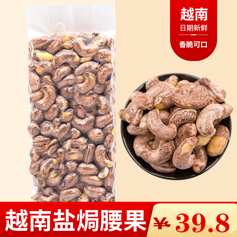 Vietnam specialty imports salt baked cashew nuts with skin vacuum 500g Saigon charcoal roasted cashew nuts fried in Vietnam
