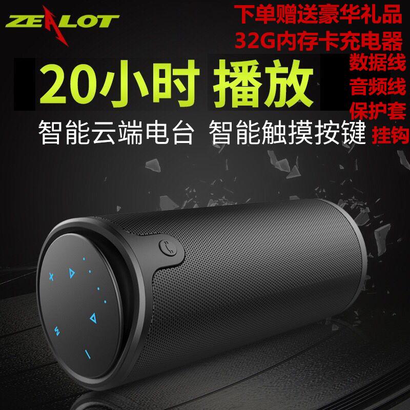 ZEALOT/狂热者 S8德国无线蓝牙音箱插卡便携式双喇叭重低音炮音响