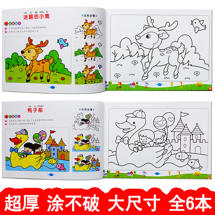 儿童画画书幼儿园涂色本小学生绘画书男孩女孩画画本水彩笔图画册