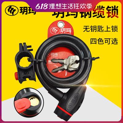 玥玛锁自行车锁固定钢缆锁山地电动车单车链子防盗钢丝链条锁