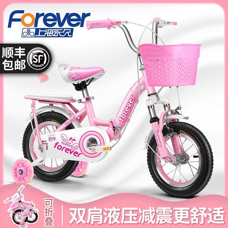 永久儿童自行车2-3-5-6-7-8-10岁女孩童车宝宝脚踏车小孩单车公主