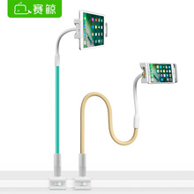 Whale racing lazy man bracket mobile phone rack bedside with desktop iPad tablet minicomputer ns switch universal dormitory multi-functional elongated bracket pad support clamp bedside