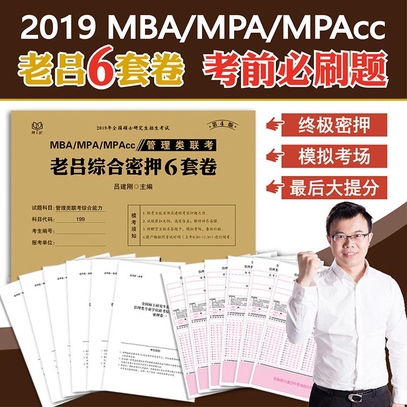 现货狂发 老吕6套卷】老吕综合密押6套卷2019MBA MPA MPAcc管理类联考综合能力199管综密押试卷 老吕密押六套卷 老吕最后六套题