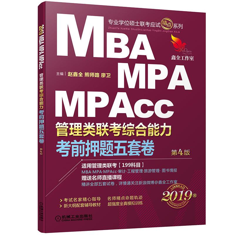 赵鑫全MBA考前预测五套卷 2019版199管理类联考综合能力考前预测五套卷冲刺押题 MBA MPA MPAcc考前预测5套卷 可搭冲刺10套卷