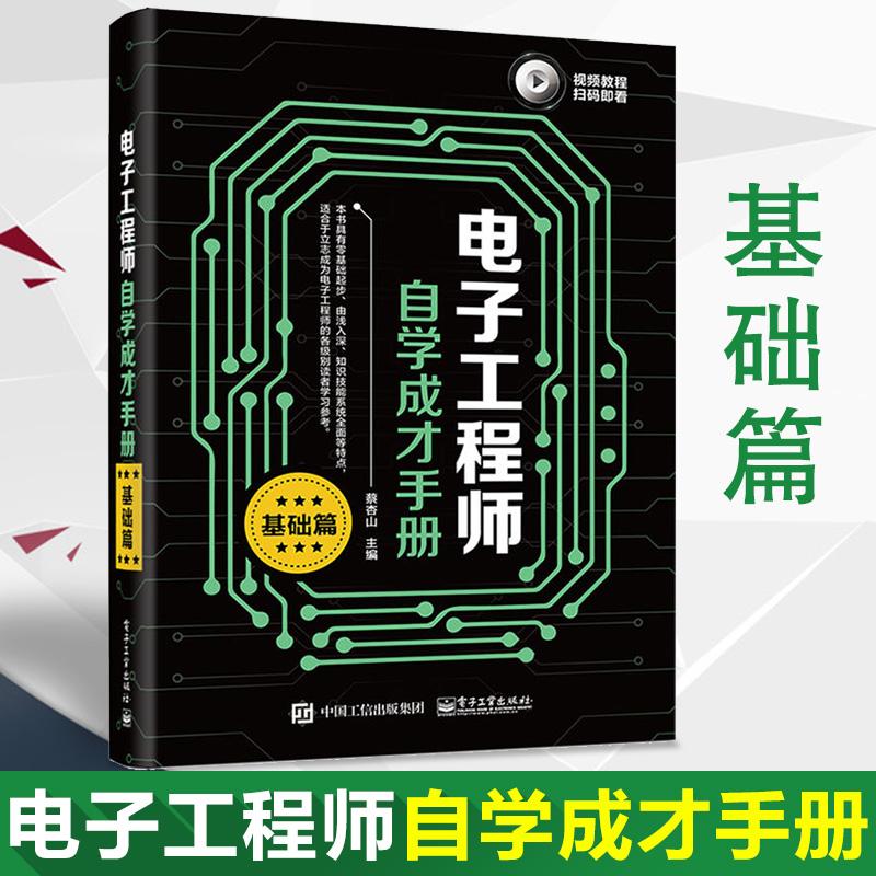 电子工程师自学成才手册 基础篇 电子工程师入门自学图书 电工基础知识 万用表使用 电子元器件基础知识 电子技术入门教材图书籍