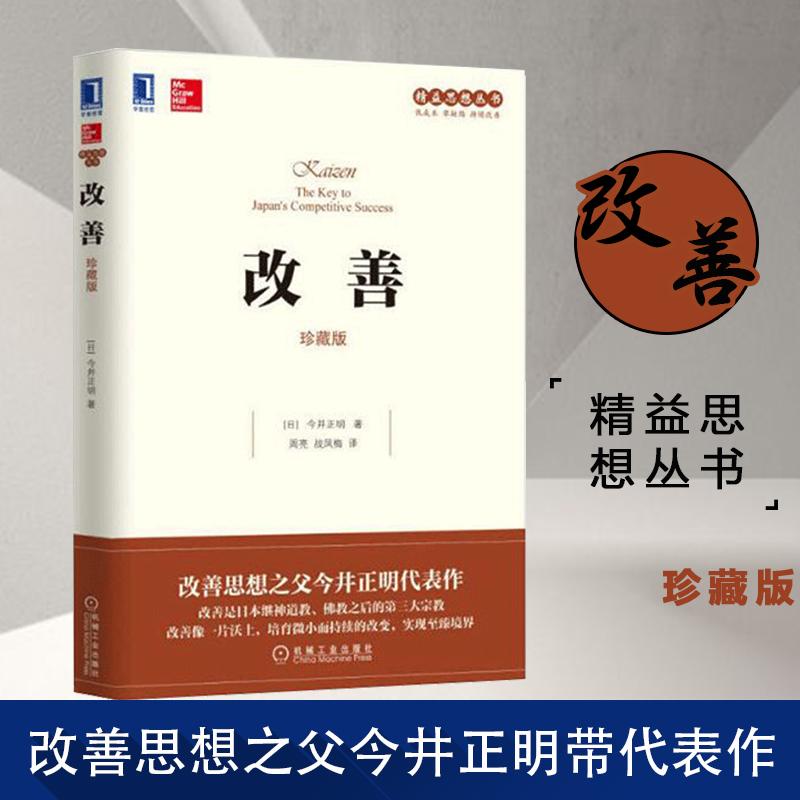 改善(珍藏版) 精益思想丛书 管理 企业管理 生产管理 运营管理 项目管理 经营管理