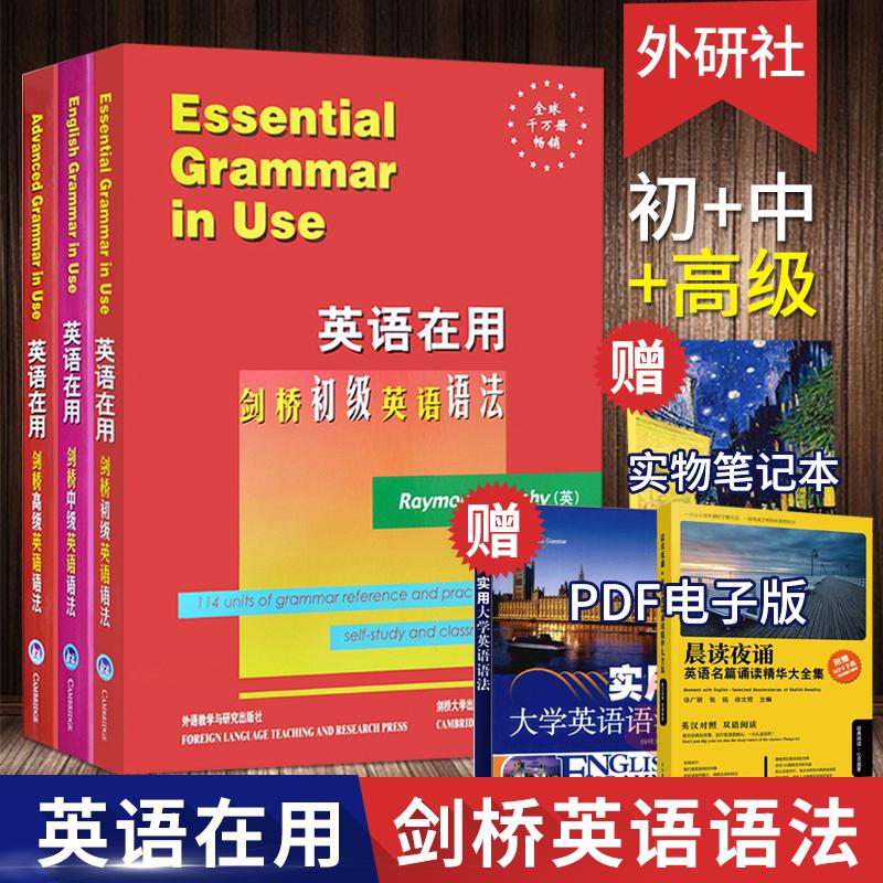 现货速发English Grammar in Use全英文原版 英语在用剑桥初级中级高级英语语法 全套3册 实用大学英语语法大全手册自学教材书籍