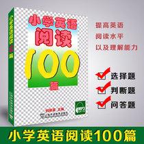小学英语阅读100篇 钱丽英 上海外语教育出版社小学英语阅读训练 三四五六年级小学生英语课外读物练习书籍