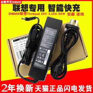 联想g485g560g580z370z470z475z485b465k2323702380u165u460b470e笔记本电脑充电器65W圆口电源适配器充电线