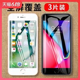 苹果6s钢化膜iphone7/8/6全屏覆盖6P/6SP抗蓝光7P/8P手机IP7/IP8防摔高清6s防指纹plus手机原装刚化保护贴膜图片