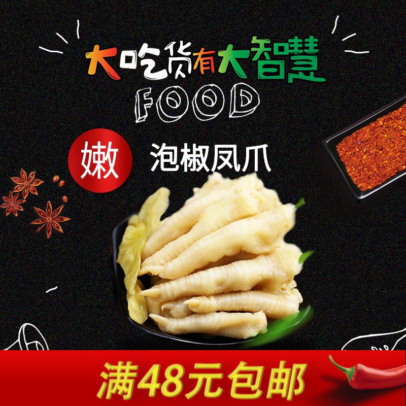 永健泡椒凤爪200g袋山椒鸡爪大包装鸡脚即食小吃休闲零食重庆特产
