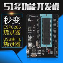 51 Multi-function Development Board 51esp8266 Development Board Learning Board Experimental Board STC8952 Kit single chip microcomputer