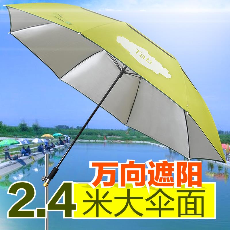 (用10元券)tab大钓渔加厚折叠万向防雨钓鱼伞