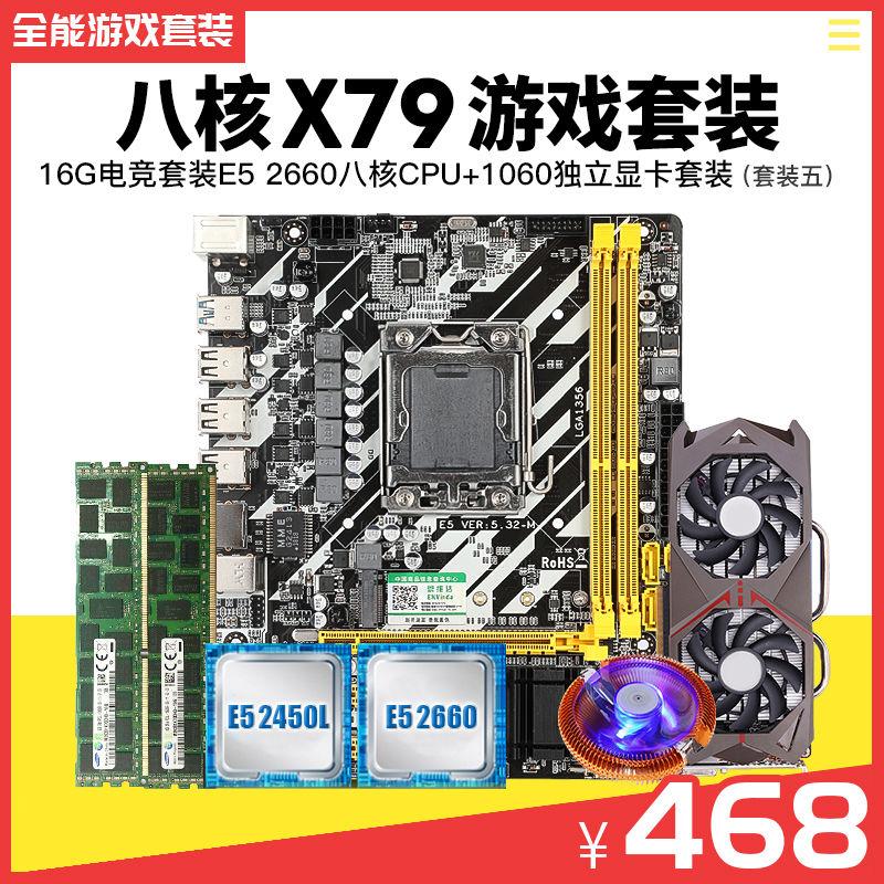 x79主板cpu套装优点有哪些