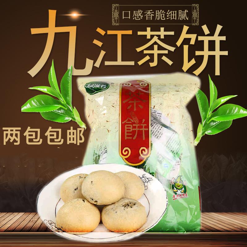 绿滋肴九江茶饼300克云雾味江西特产茶点零食饼干传-庐山云雾(聚力食品专营店仅售13.8元)